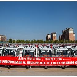 全球品质!金迪高端电轿出口日本,迈入海外市场扩张时代!